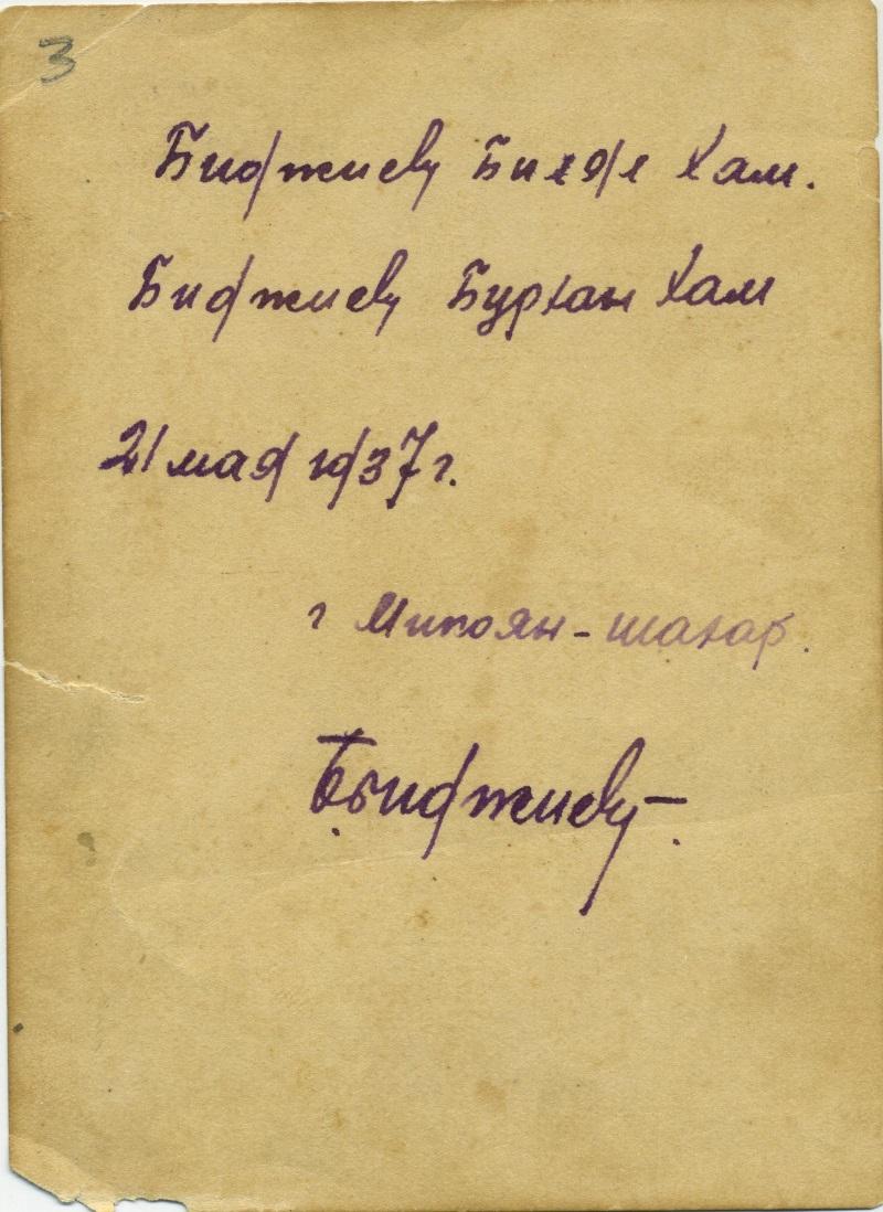 Братья Биджиевы Билял и Бурхан 21 мая 1937 г.